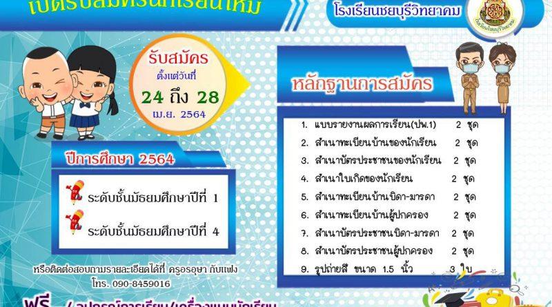 รับสมัครนักเรียน ระดับชั้น ม.1 และม.4 ประจำปีการศึกษา 2564