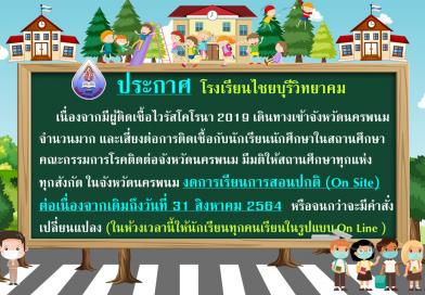 งดการเรียนการสอนปกติ (On Site) ต่อเนื่องจากเดิมถึงวันที่ 31 สิงหาคม 2564