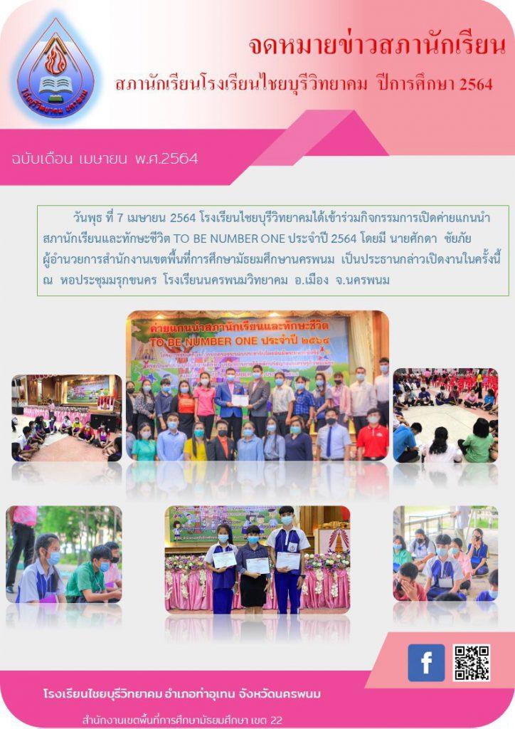จดหมายข่าวประชาสัมพันธ์  ฉบับ  เดือนเมษายน 2564